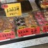 紅棉(こうめん)で中華菓子を買って食べ歩き~@横浜中華街