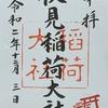 御朱印集め 伏見稲荷大社1(Fushimi-inaritaisya1):京都