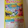 【4/30】 キューピー イースターキャンペーン 【バーコ/はがき】