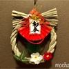 【しめ飾り】羊毛フェルトの紅梅と竹の葉の作り方・Daisoのしめ飾り