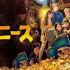 【iTunes Store】「グーニーズ:レンタル102円」期間限定価格
