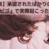 【体験談】承認されたばかりの睡眠剤「デエビゴ」で実際起こった副作用