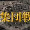 【Vainglory】集団戦の極意【勝てる立ち回り】