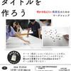 「伝わるタイトルを作ろう」11月4日高校生向けワークショップを新聞博物館で開催します