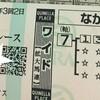 函館記念調教推奨