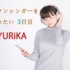 アニソンシンガーを広めたい3日目 ~YURiKA~