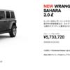 JEEP 新型 JLラングラー 購入記11〜続々サハラとスポーツどちらを選ぶか〜