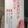 第34回日本美容皮膚科学会