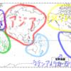 世界の地域ごとの人口・面積・人口密度
