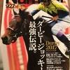 2017日本ダービー。僕の好きなダービー馬を紹介します!