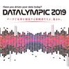 CData は、ウイングアーク1stのデータハッカソン「Datalympic 2019」をスポンサーします!