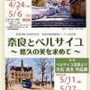 「ミ・ナーラ」に奈良市美術館再オープン!【奈良市制120周年記念 奈良市美術館再オープン記念展 奈良とベルサイユ~悠久の美を求めて~】