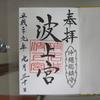 沖縄旅行記(2017年 秋)③波上宮