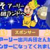【ブログ】アーリー出川兵団さんにミニスポンサーになってもらいました!