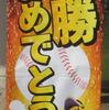 ソフトバンクホークス日本シリーズ優勝!おめでとう!