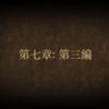 「Shadow Fight2というアプリの話⑥」(Act Ⅶ イメチェンしました編)