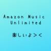 Amazon Music Unlimitedは星野源も米津玄師mB'Zも聴けなかった><! 4000万曲聴き放題の中の私のおすすめ