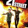 最近ダラ観したBlu-rayだのDVDだの〜『21ジャンプストリート 』『サウンド・オブ・ノイズ』『オッド・トーマス 死神と奇妙な救世主』『2ガンズ』
