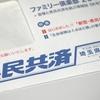【下品な思考】埼玉県民共済とか全労災とか保険とかに入っておいて損はない理由