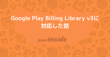 Google Play Billing Library v3に対応した話