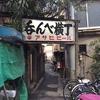 京成立石せんべろ探訪 おばちゃんに怒られながら食べる唐揚げ「鳥房」  だがそれがいい。