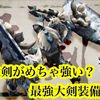 【モンハンライズ】最強レベルの大剣装備まとめ 百竜大剣がカッコ良すぎる!