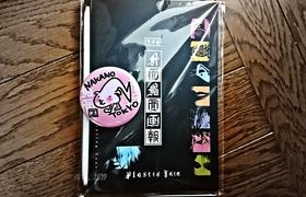 【Plastic Tree】Spring Tour 2019「A面B面画報」(中野サンプラザ編)