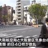 大阪航空局と大阪管区気象台が作成した文書が大阪市内の交差点に散乱!中には機密文書37枚が含まれていた!!