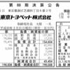 東京トヨペット株式会社 第88期決算公告