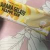 ファミマ:バナナジェラートフラッペバー・サクッと香ばしい小さなチョコの木・ほろにがビターなチョコリング・サクッとかるいチョココーン・サクッと香ばしい麦チョコ