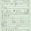 博多→折尾の乗車券(新幹線経由)