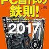 【PC】自作PCに関する覚えがき(随時追加)