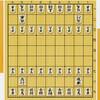 Step2:将棋のルール