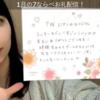 小島愛子まとめ 2021年2月3日(水)夜配信 【7並べお礼配信】(STU48 2期研究生)
