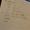 お笑いのネタ作成...「数学ラップ!?」