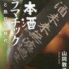 読みました!! 「日本酒ドラマチック 進化と熱狂の時代」