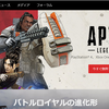 Apex Legendsから学ぶ【スピード(速さ)】は最強の武器だな、という話