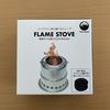 コンパクトに持ち運べるストーブ FLAME STOVE