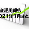 資産運用報告(2021年7月まとめ)