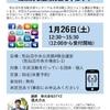 【宮城県】「SNS情報発信講座〜効果的な活用方法を学ぼう!〜」の講師を務めます