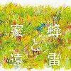 蜜蜂と遠雷 音楽集(ナクソス・ジャパン)