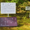 万葉歌碑を訪ねて(その1054)―奈良市春日野町 春日大社神苑萬葉植物園(14)―万葉集 巻十一 二五〇〇
