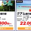 5月出発が激安!グアム往復22000円から ハワイ往復39800円から!3000円引クーポンで更に安く!