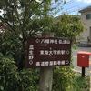 弘法山公園に東海大学前駅方面から登ってみる