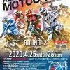 全日本モトクロス選手権第1戦、第2戦開催延期になりました。