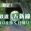 9月5日(土)限定!幻の鉄道「五新線」約12キロを歩く日帰りツアー【中止】