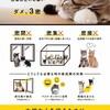 三密(密閉、密集、密接)の猫バージョン完成