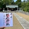相馬神社(福島県相馬市)の御朱印