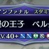 【大英雄戦】「ベルクト」インファナルに挑戦!