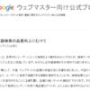 Googleアルゴリズム変更?